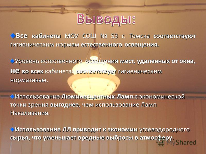Все кабинеты МОУ СОШ 53 г. Томска соответствуют гигиеническим нормам естественного освещения. Уровень естественного освещения мест, удаленных от окна, не во всех соответствует гигиеническим нормативам. Уровень естественного освещения мест, удаленных