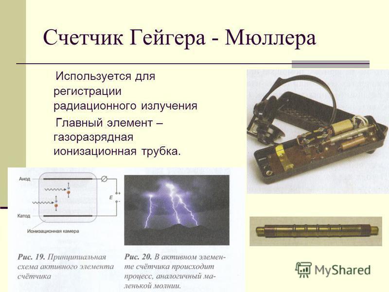 Счетчик Гейгера - Мюллера Используется для регистрации радиационного излучения Главный элемент – газоразрядная ионизационная трубка.