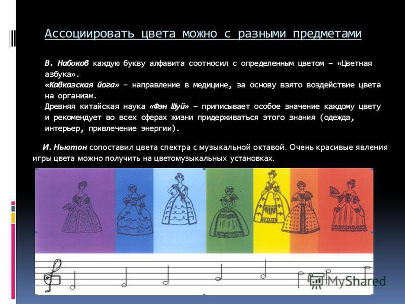 Ассоциировать цвета можно с разными предметами В. Набоков каждую букву алфавита соотносил с определенным цветом – «Цветная азбука». «Кавказская йога» – направление в медицине, за основу взято воздействие цвета на организм. Древняя китайская наука «Фэ