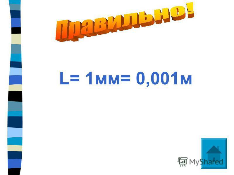 L= 1 мм= 0,001 м