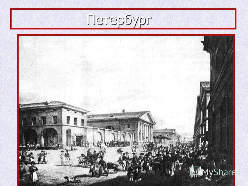 Петербург Петербург