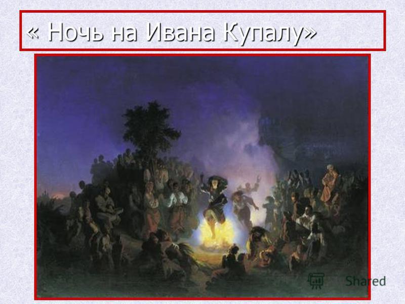 « Ночь на Ивана Купалу»