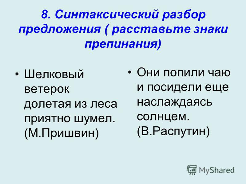 8. Синтаксический разбор предложения ( расставьте знаки препинания) Шелковый ветерок долетая из леса приятно шумел. (М.Пришвин) Они попили чаю и посидели еще наслаждаясь солнцем. (В.Распутин)