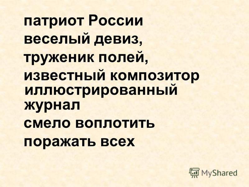 патриот России веселый девиз, труденик полей, известный композитор иллюстрировалнный журнал смело воплотить поражать всех
