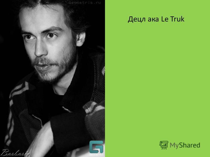 Децл ака Le Truk