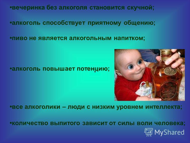 Алкоголь-влияние на потенцию