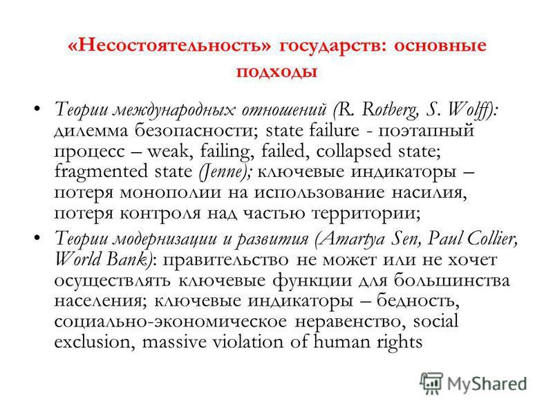 «Несостоятельность» государств: основные подходы Теории международных отношений (R. Rotberg, S. Wolff): дилемма безопасности; state failure - поэтапный процесс – weak, failing, failed, collapsed state; fragmented state (Jenne); ключевые индикаторы –