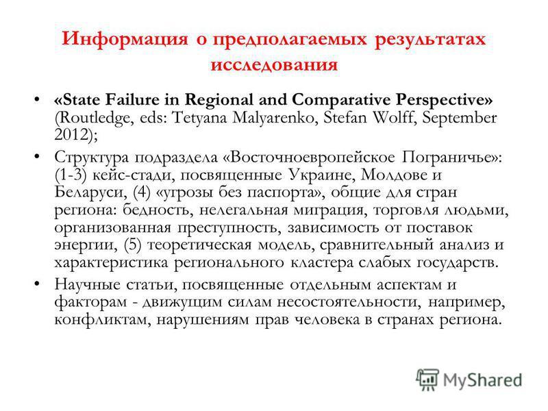 Информация о предполагаемых результатах исследования «State Failure in Regional and Comparative Perspective» (Routledge, eds: Tetyana Malyarenko, Stefan Wolff, September 2012); Структура подраздела «Восточноевропейское Пограничье»: (1-3) кейс-стади,