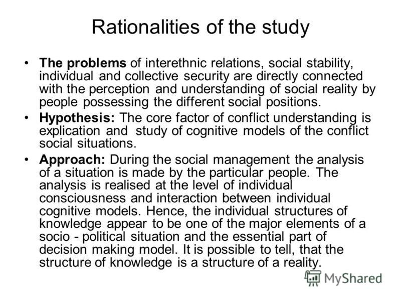 Rationalities of the study The problems of interethnic relations, social stability, individual and collective security are directly connected with the perception and understanding of social reality by people possessing the different social positions.