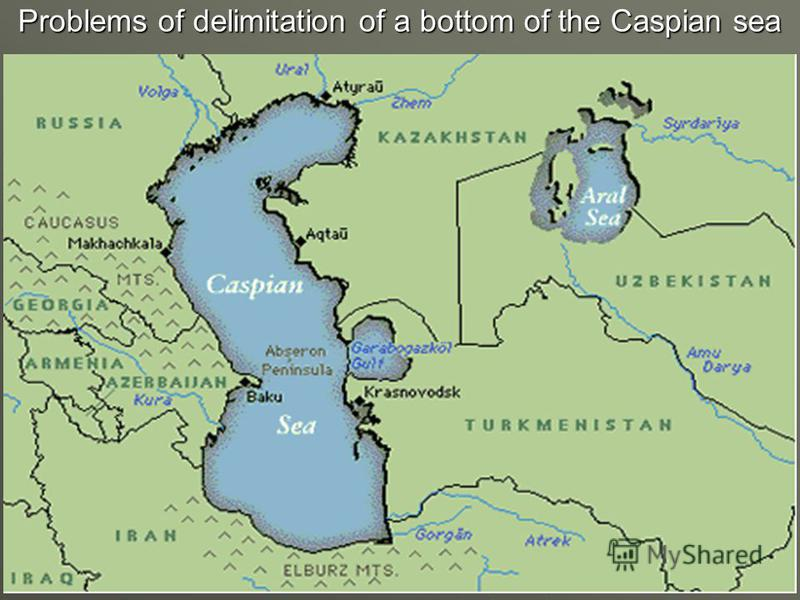 Problems of delimitation of a bottom of the Caspian sea