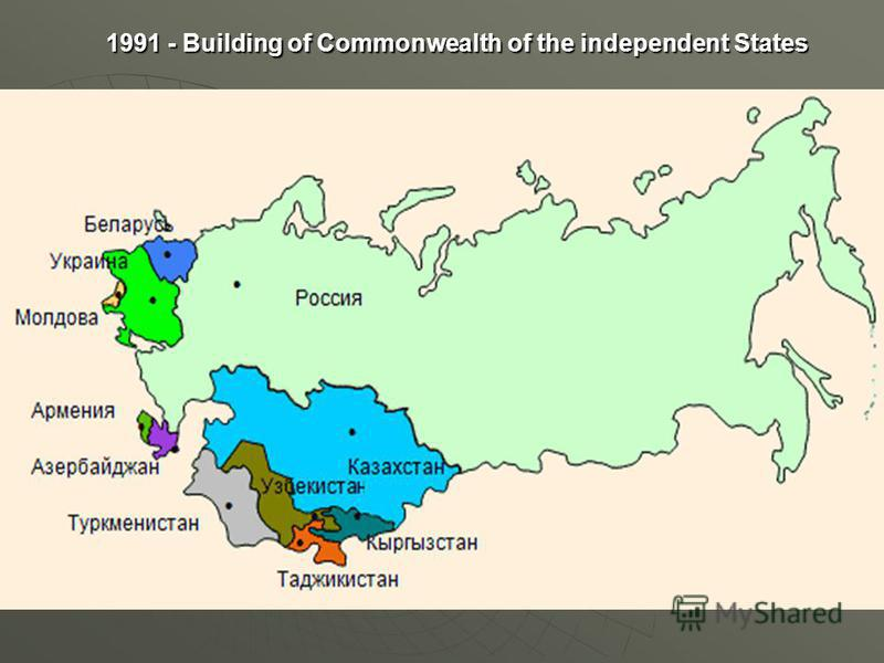 1991 - Building of Commonwealth of the independent States