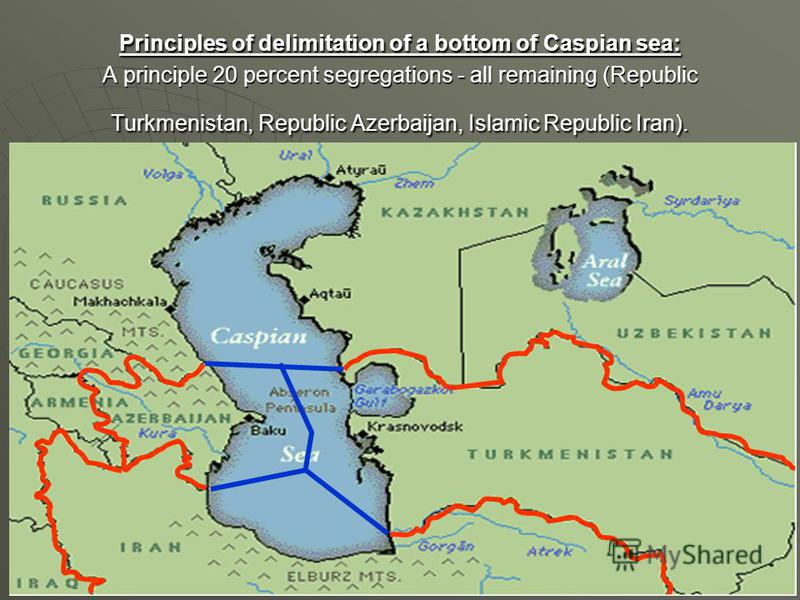 Principles of delimitation of a bottom of Caspian sea: A principle 20 percent segregations - all remaining (Republic Turkmenistan, Republic Azerbaijan, Islamic Republic Iran).