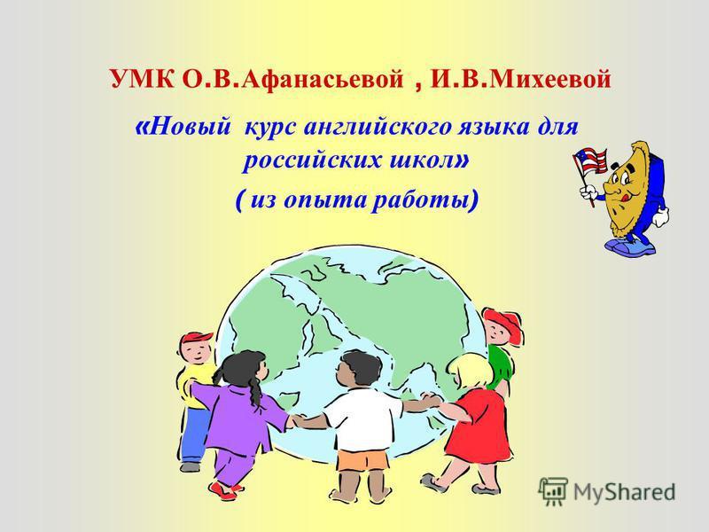 УМК О. В. Афанасьевой, И. В. Михеевой « Новый курс английского языка для российских школ » ( из опыта работы )
