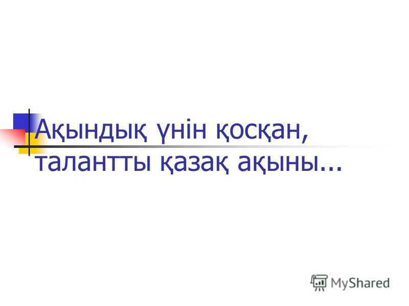 Ақындық үнін қосқан, талантты қазақ ақыны...