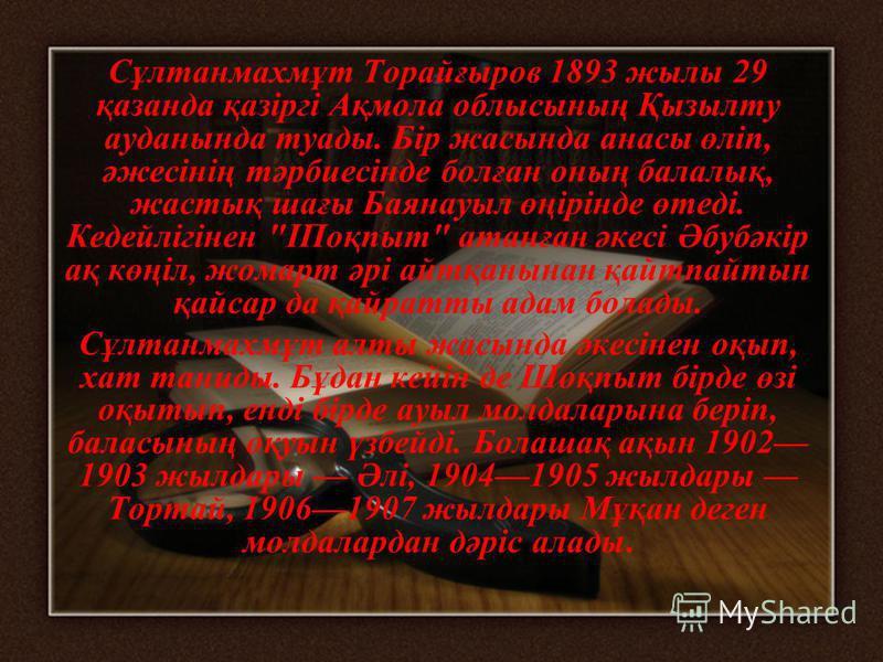 Сұлтанмахмұт Торайғыров 1893 жылы 29 қазанда қазіргі Ақмола облысының Қызылту ауданында туады. Бір жасында анасы өліп, әжесінің тәрбиесінде болған оның балалық, жастық шағы Баянауыл өңірінде өтеді. Кедейлігінен