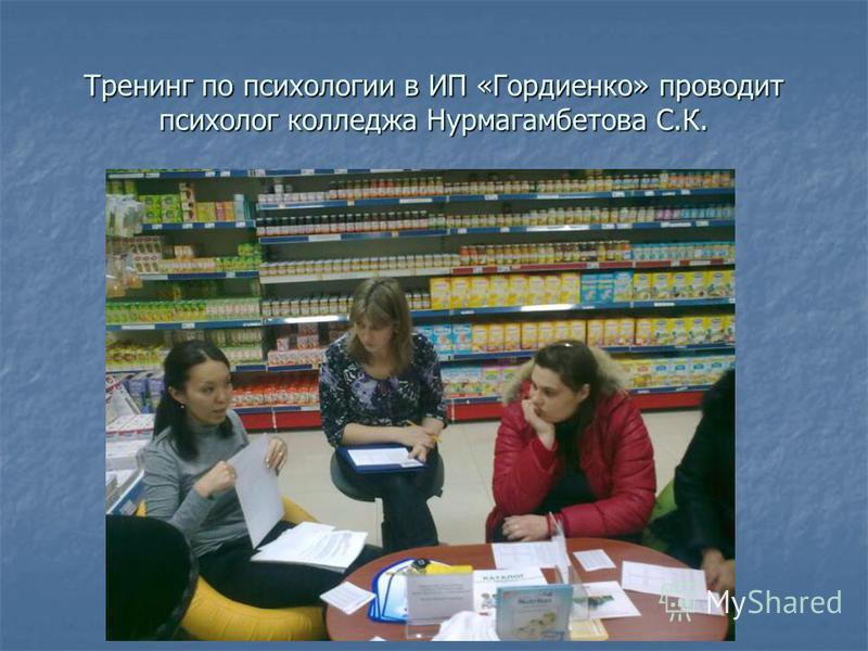Тренинг по психологии в ИП «Гордиенко» проводит психолог колледжа Нурмагамбетова С.К.
