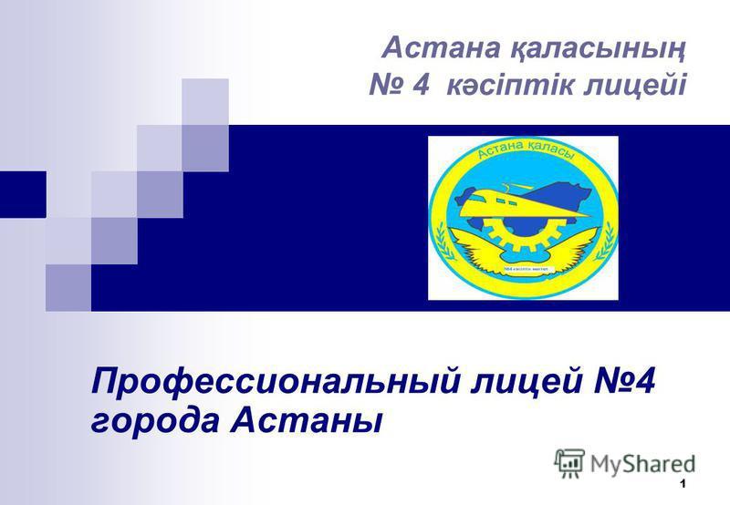 1 Астана қаласының 4 кәсіптік лицейі Профессиональный лицей 4 города Астаны