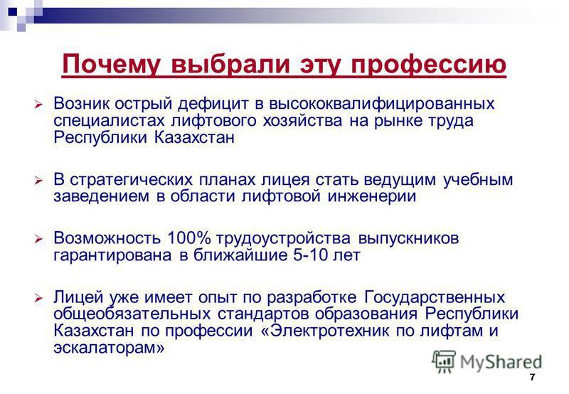 7 Почему выбрали эту профессию Возник острый дефицит в высококвалифицированных специалистах лифтового хозяйства на рынке труда Республики Казахстан В стратегических планах лицея стать ведущим учебным заведением в области лифтовой инженерии Возможност