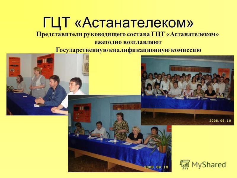 ГЦТ «Астанателеком» Представители руководящего состава ГЦТ «Астанателеком» ежегодно возглавляют Государственную квалификационную комиссию