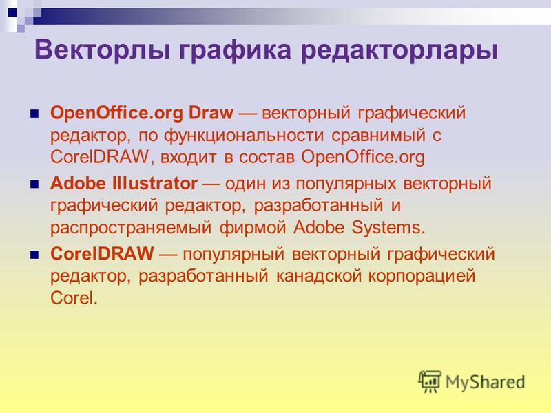 Векторлы графика редактор лары OpenOffice.org Draw векторный графический редактор, по функциональности сравнимый с CorelDRAW, входит в состав OpenOffice.org Adobe Illustrator один из популярных векторный графический редактор, разработанный и распрост