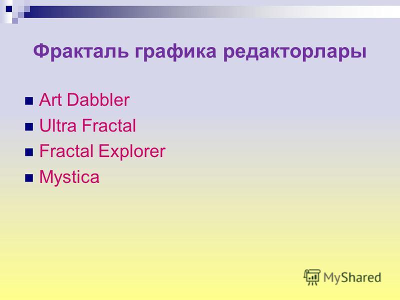 Фракталь графика редактор лары Art Dabbler Ultra Fractal Fractal Explorer Mystica
