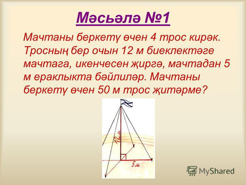 Пифагор теоремасын практикада куллану: турыпочмаклык диагонален исәпләгәндә ; фундамент салганда; ераклык исәпләгәндә.