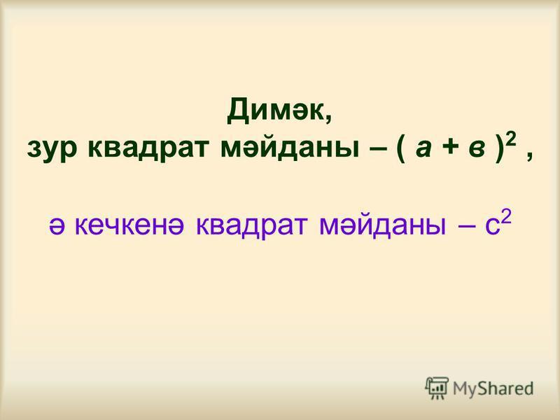 с а а а в в в сс с а в Бу да квадрат Аның мәйданы – с 2 с а а а в в в сс с а в