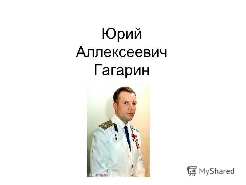 Юрий Аллексеевич Гагарин