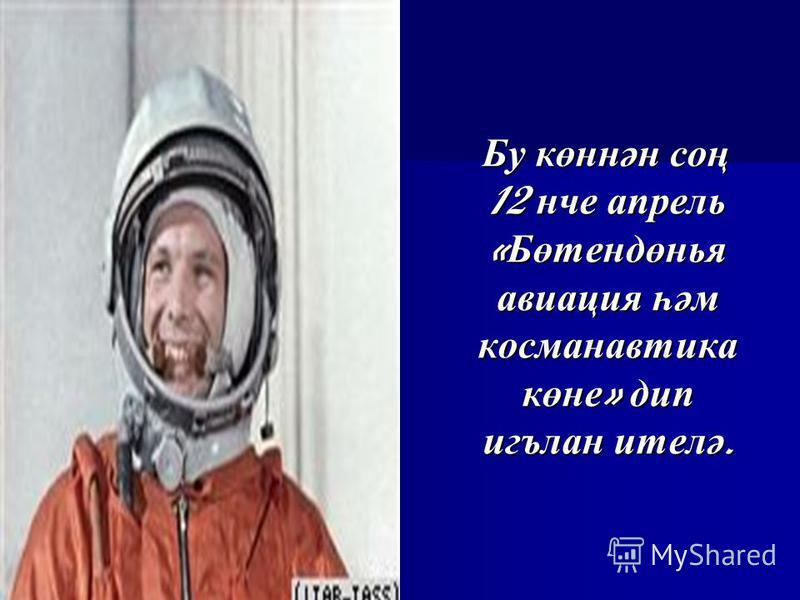 Куәтле ракеталар утлы өермә аша старт мәйданчыкларыннан галәм киңлекләренә Җирнең беренче ясалма иярченнәрен, айга һәм башка планеталарга автомат станцияләр алып киттеләр. Бары тик шуннан соң гына космик орбиталарга кешеләр очты. 1961 нче елның 12 нч