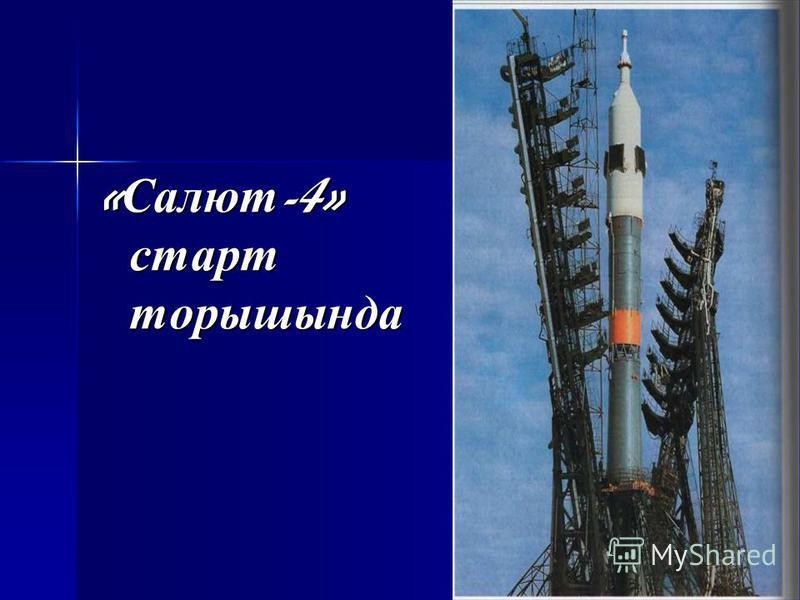 Ю. А. Гагаринга һәйкәл