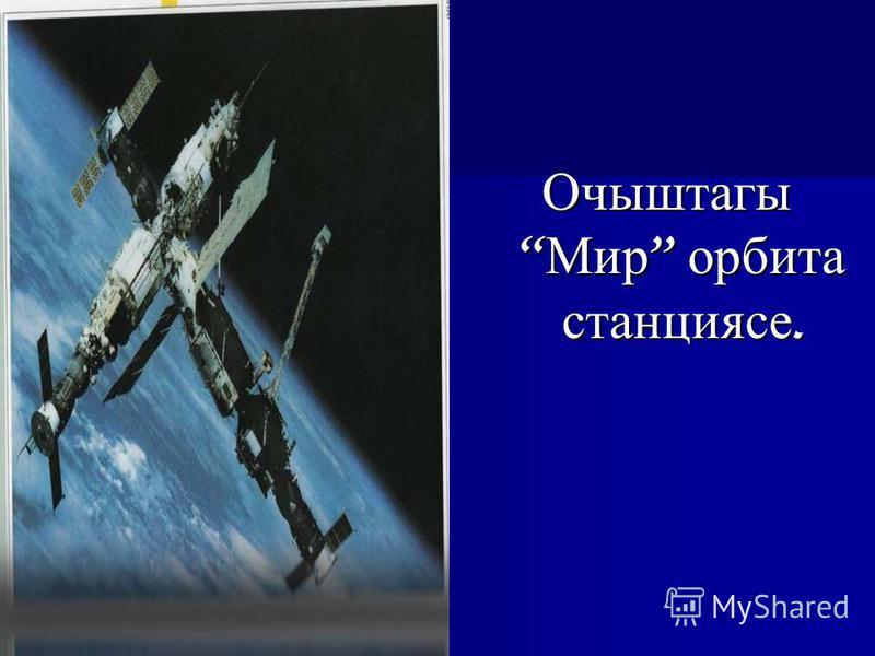 « Салют -4» старт торышында