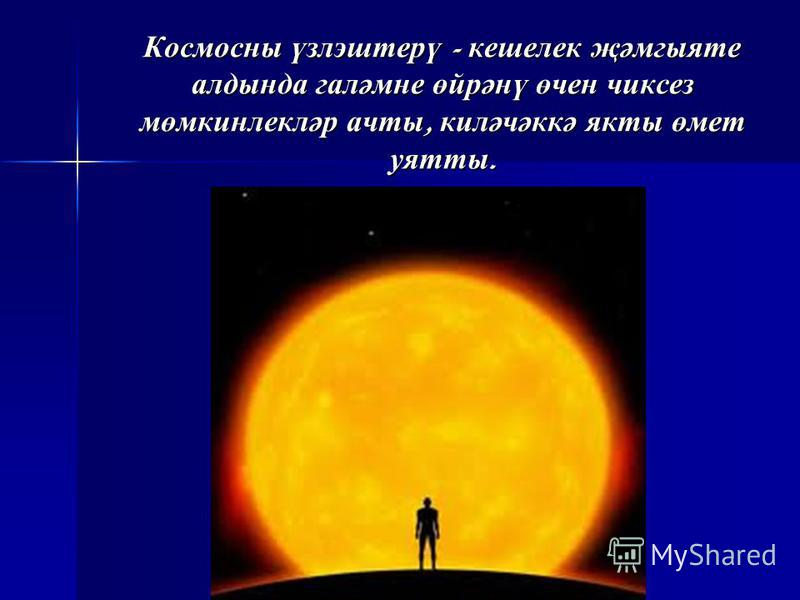 Соңга табарак Җир тирәсендәге орбитада күп кенә совет космонавтлары булдылар. Советлар Союзы очучы - космонавты дигән исем дөньядагы беренче хатын - кыз космонавт Валентина Владимировна Терешковага да бирелде. Соңга табарак Җир тирәсендәге орбитада к