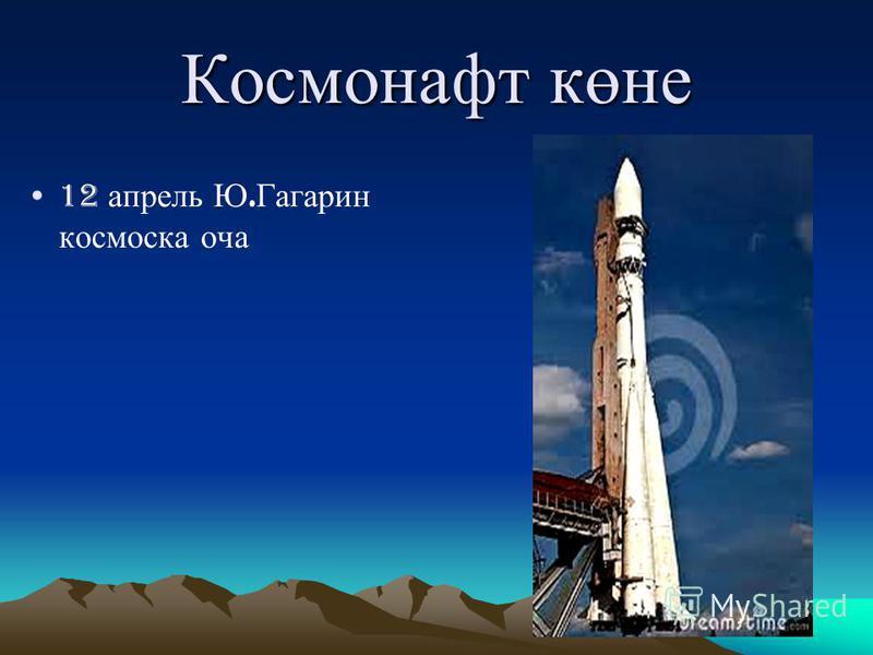 Космонафт көне 12 апрель Ю. Гагарин космоска оча
