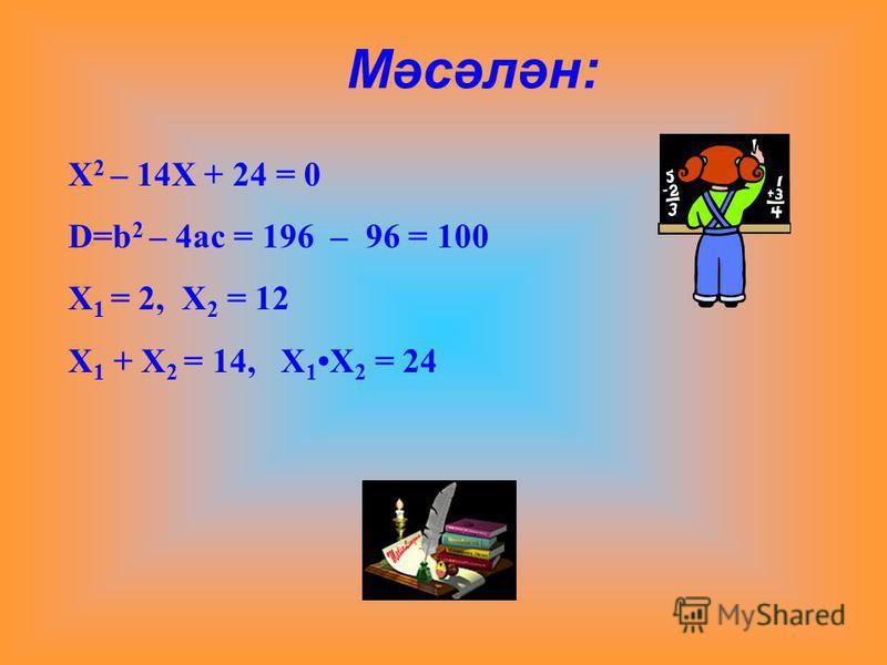 Виет теоремасы. Әгәр бирелгән квадрат тигезләмә x 2 +px+q=0 булса, аларның суммасы -p, ә тапкырчыгышы q, тигез. Мәсәлән: x 1 + x 2 = -p, x 1 x 2 = q (Виет теоремасыннан файдаланып, ирекле квадрат тигезләмәнең тамырлары суммасын һәм тапкырчыгышын аның