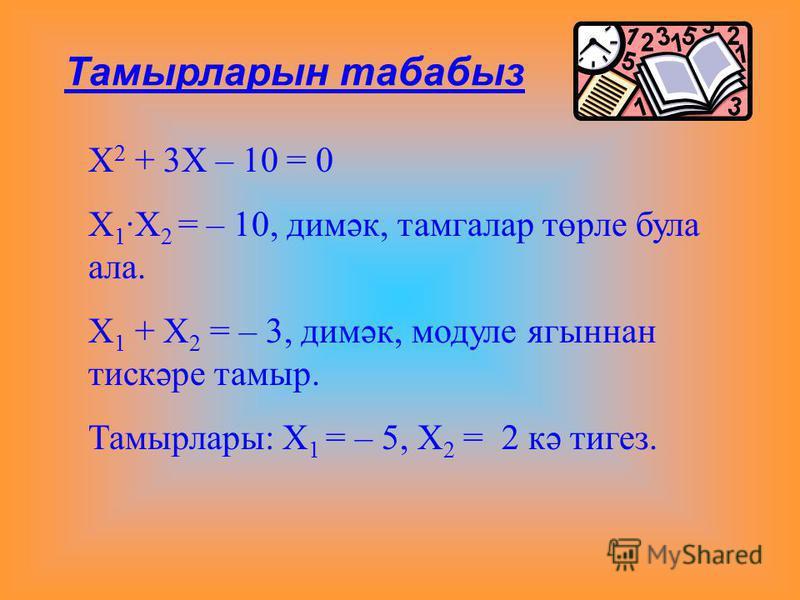 Х 2 – 14Х + 24 = 0 D=b 2 – 4ac = 196 – 96 = 100 X 1 = 2, X 2 = 12 X 1 + X 2 = 14, X 1 X 2 = 24 Мәсәлән:
