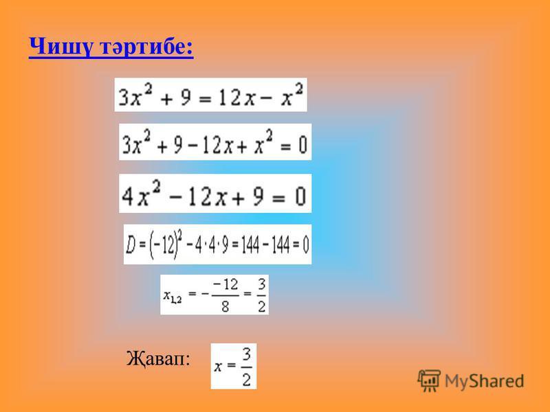 Квадрат тигезләмәнең билгеләмәсе. ax 2 +bx+c=0, рәвешендәге тигезләмә квадрат тигезләмә дип атала, биредә x - үзгәрешле, a, b, c – ниндидер саннар, өстәвенә a 0.. Квадрат тигезләмәне чишү тәртибе: Квадрат тигезләмәнен дискриминантын табу формуласы: D