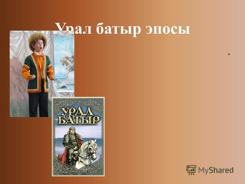 Урал батыр эпосы.