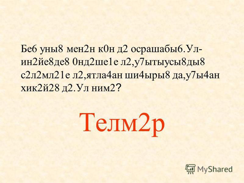 Телм2р Бе6 уны8 мен2н к0н д2 осрашабы6.Ул- ин2йе8де8 0нд2ше1е л2,у7ытыусы8ды8 с2л2мл21е л2,ятла4ан ши4ыры8 да,у7ы4ан хик2й28 д2.Ул ним2?