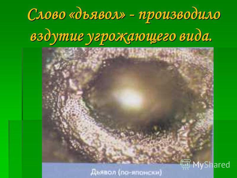 Слово «дьявол» - производило вздутие угрожающего вида. Слово «дьявол» - производило вздутие угрожающего вида.