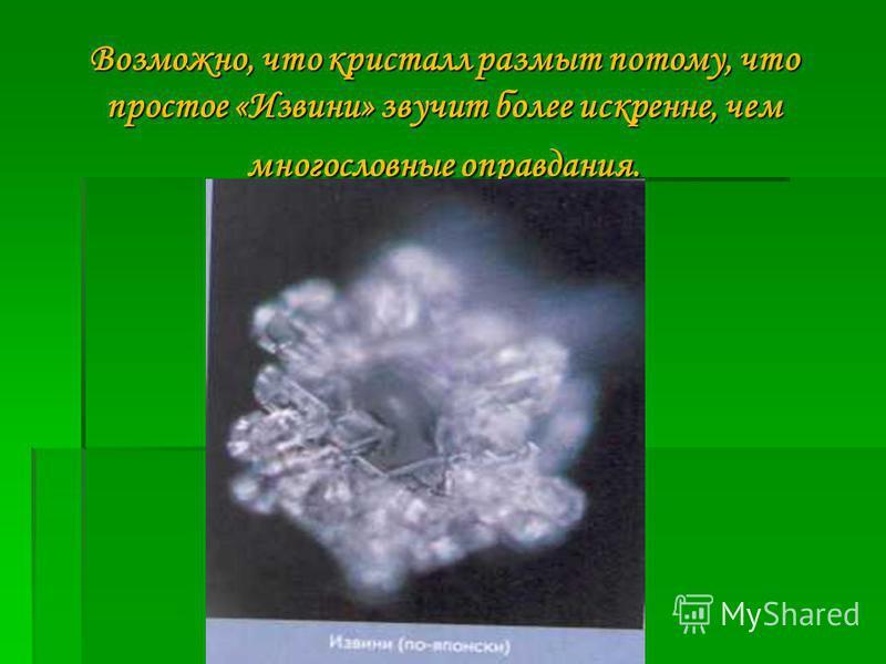 Возможно, что кристалл размыт потому, что простое «Извини» звучит более искренне, чем многословные оправдания.