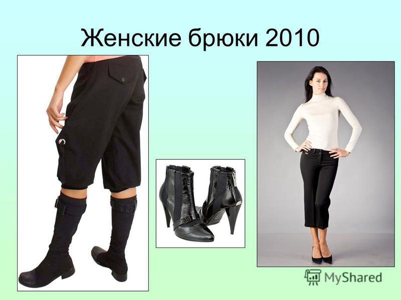 Женские брюки 2010