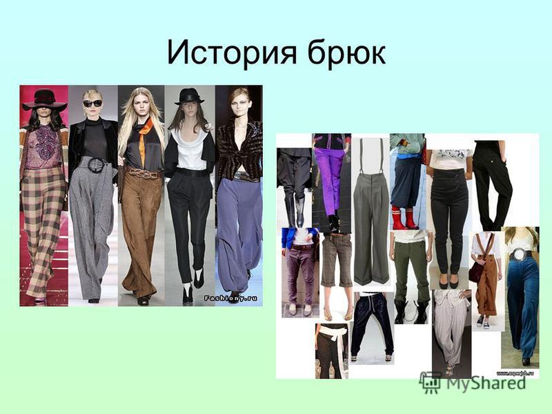 История брюк