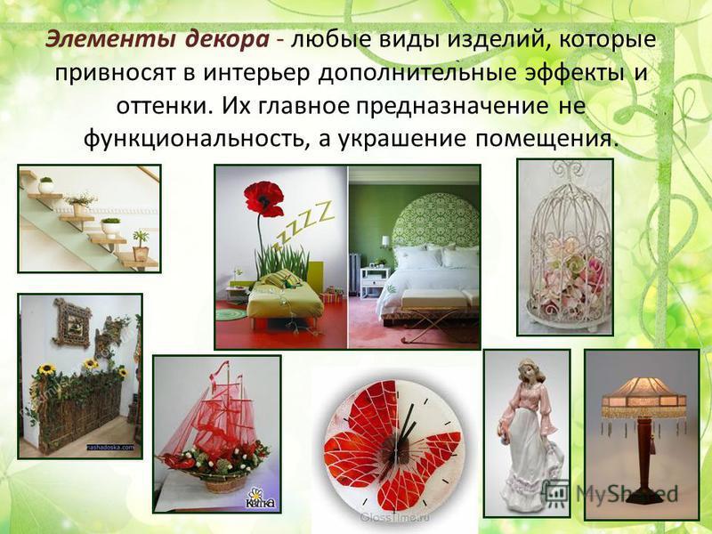 Элементы декора - любые виды изделий, которые привносят в интерьер дополнительные эффекты и оттенки. Их главное предназначение не функциональность, а украшение помещения.