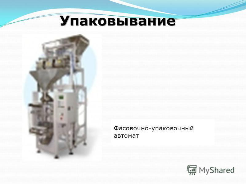 Упаковывание Фасовочно-упаковочный автомат