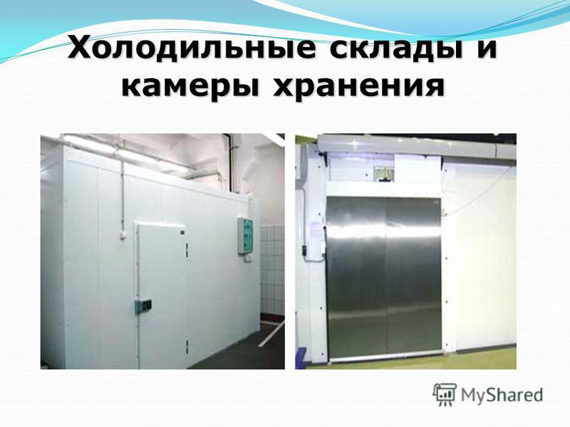 Холодильные склады и камеры хранения