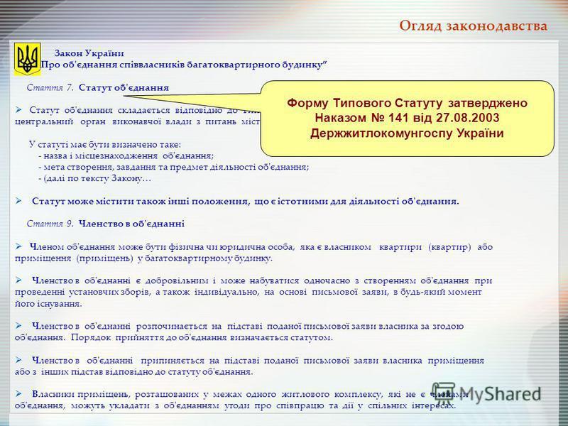 Огляд законодавства Закон України Про об'єднання співвласників багатоквартирного будинку Стаття 7. Статут об'єднання Статут об'єднання складається відповідно до Типового статуту, який затверджує спеціально уповноважений центральний орган виконавчої в