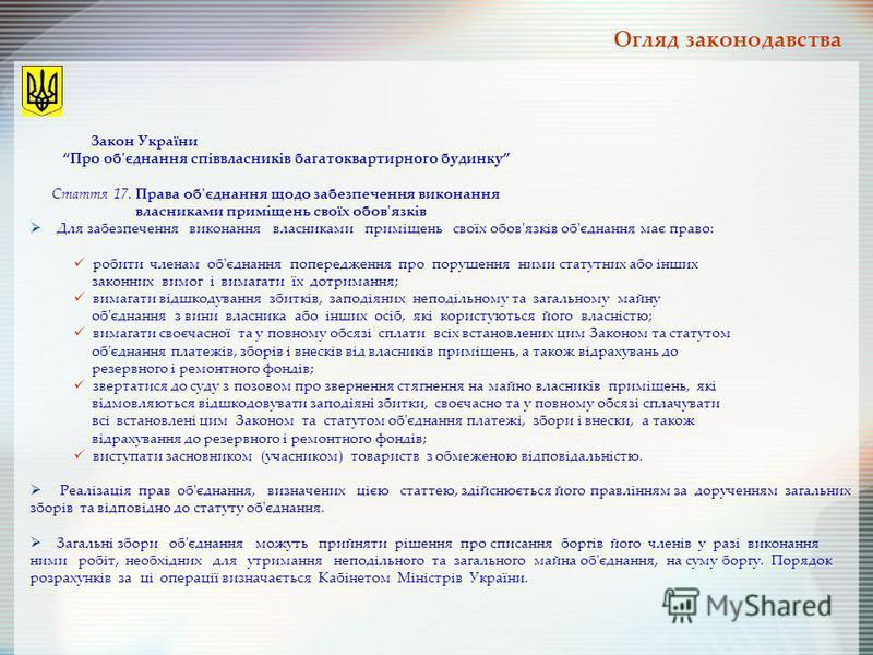 Закон України Про об'єднання співвласників багатоквартирного будинку Стаття 17. Права об'єднання щодо забезпечення виконання власниками приміщень своїх обов'язків Для забезпечення виконання власниками приміщень своїх обов'язків об'єднання має право: