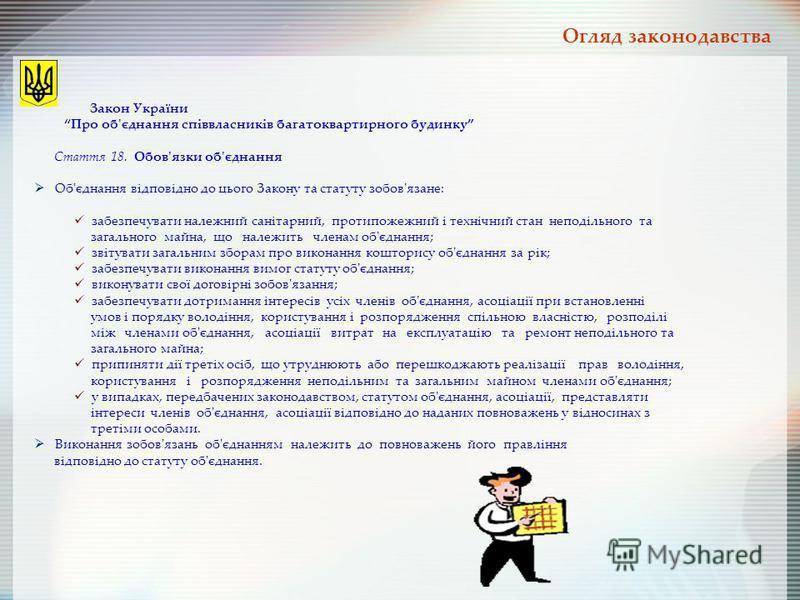 Закон України Про об'єднання співвласників багатоквартирного будинку Стаття 18. Обов'язки об'єднання Об'єднання відповідно до цього Закону та статуту зобов'язане: забезпечувати належний санітарний, протипожежний і технічний стан неподільного та загал