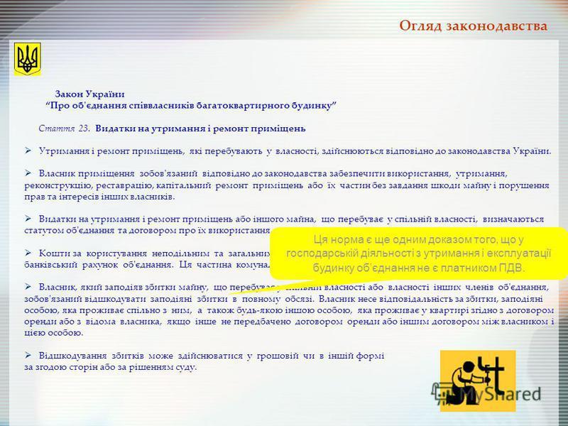 Закон України Про об'єднання співвласників багатоквартирного будинку Стаття 23. Видатки на утримання і ремонт приміщень Утримання і ремонт приміщень, які перебувають у власності, здійснюються відповідно до законодавства України. Власник приміщення зо