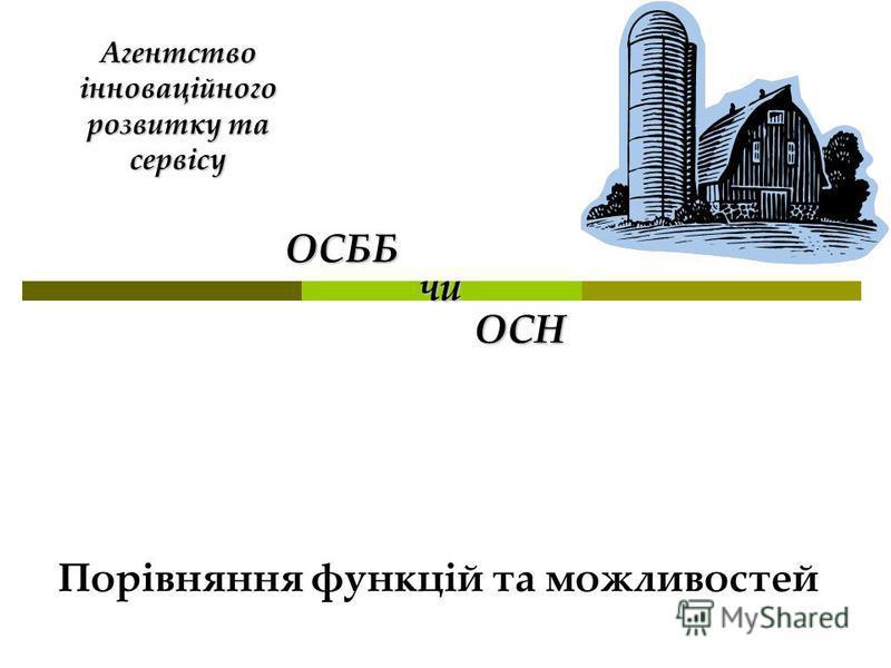ОСББ чи чи ОСН ОСН Порівняння функцій та можливостей Агентство інноваційного розвитку та сервісу